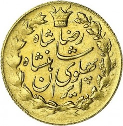 Münze > 2Pahlavi, 1926 - Iran  - reverse