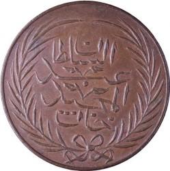 Moneta > 6nasri, 1847-1855 - Tunisia  - obverse