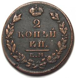מטבע > 2קופייקה, 1829 - רוסיה  - reverse