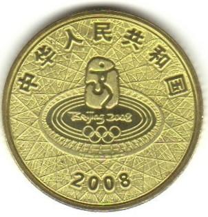 1 Yuan 2008 Beijing08 Olympic Swimming China Münzen Wert