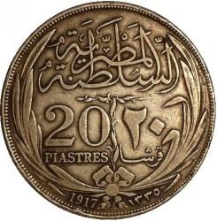 "Moneta > 20piastre, 1917 - Egitto  (Mintmark ""H"" - Birmingham) - reverse"
