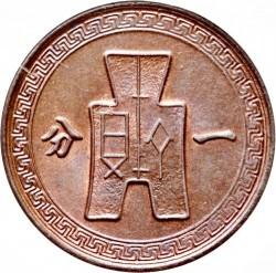 Münze > 1Fen, 1948 - China - Republik  - reverse