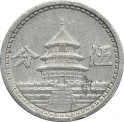 Moneta > 5fen, 1941-1943 - Cina - Giapponese  - reverse