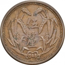 Monedă > 5 li, 1937 - China - Japoneză  - obverse