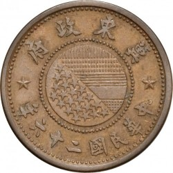 Monedă > 5 li, 1937 - China - Japoneză  - reverse