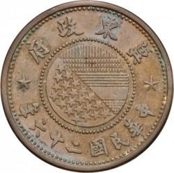 Monedă > 1fen, 1937 - China - Japoneză  - obverse