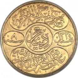 Монета > 1динар, 1916 - Хіджаз  - reverse
