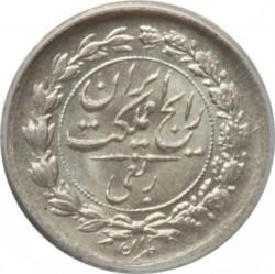 Münze > ¼Kran, 1925 - Iran  - obverse