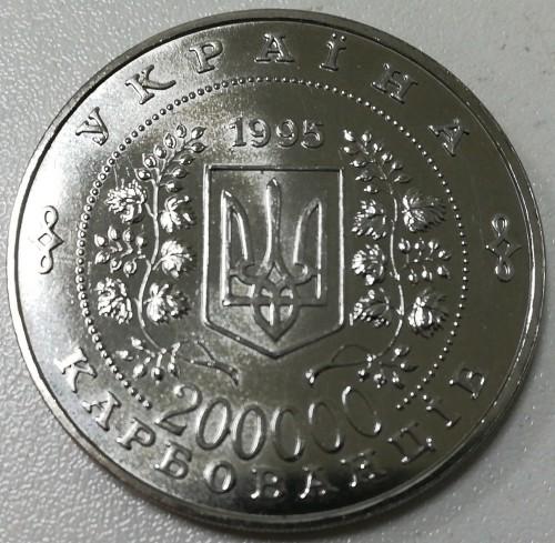 Ukraine 200000 Karbovanciv 1995 50 years Anniversary of the United Nations