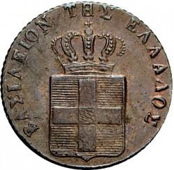 Монета > 1лепта, 1844-1846 - Гърция  - obverse
