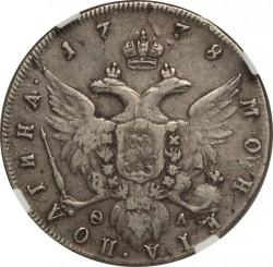 Monēta > 50kapeiku(poltiņiks), 1777-1779 - Krievija  - reverse