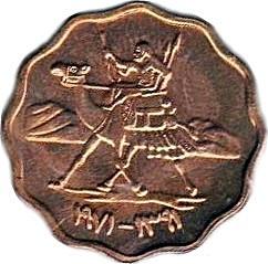 Монета > 2милима, 1970-1971 - Судан  - obverse