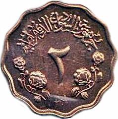 Монета > 2милима, 1970-1971 - Судан  - reverse