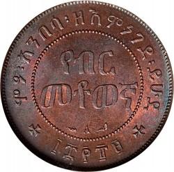Кованица > 1/100бира, 1897 - Етиопија  - reverse