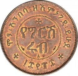 Кованица > ¼герша, 1896 - Етиопија  - reverse