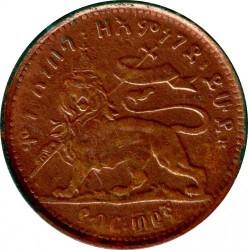 Кованица > 1/32бира, 1897 - Етиопија  (Lettering under the Lion) - reverse