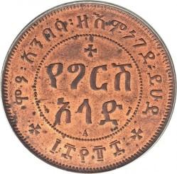 Кованица > ½герша, 1896 - Етиопија  - reverse