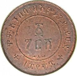 Кованица > 1герш, 1896 - Етиопија  - reverse