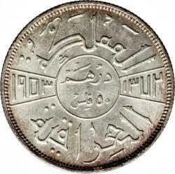Coin > 50fils, 1953 - Iraq  - reverse