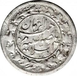 Coin > 1shahi, 1914-1924 - Iran  - obverse