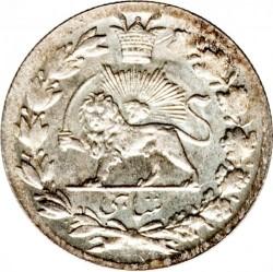 מטבע > 1שחי, 1915-1924 - איראן  - reverse