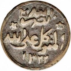 מטבע > 1זלט, 1923-1928 - תימן  - obverse