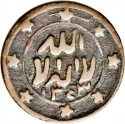 מטבע > 1זלט, 1923-1928 - תימן  - reverse