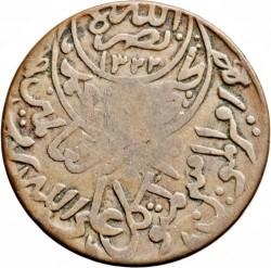 מטבע > 1/40ריאל, 1923-1948 - תימן  - obverse