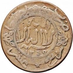 מטבע > 1/40ריאל, 1923-1948 - תימן  - reverse