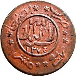 מטבע > 1/40ריאל, 1949-1960 - תימן  - reverse