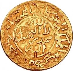 מטבע > ¼ריאל, 1952-1957 - תימן  - reverse