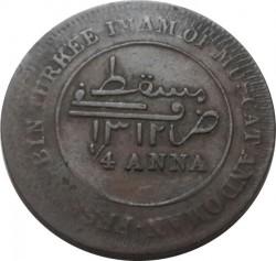 Moneda > ¼anna, 1895 - Omán  (Sin corona en el anverso) - obverse