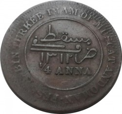Moneda > ¼anna, 1895 - Omán  (Sin corona en el anverso) - reverse