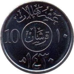 Moneta > 10halali, 2006-2009 - Arabia Saudyjska  - reverse