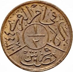 Monedă > ½qirsh, 1926 - Arabia Saudită  (Copper /brown color/) - reverse