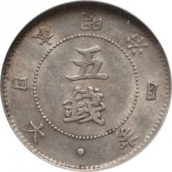 Coin > 5sen, 1871 - Japan  (Value on obverse) - obverse