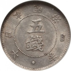 Coin > 5sen, 1871 - Japan  (Value on obverse) - reverse