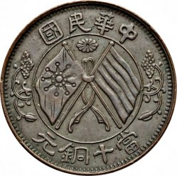Münze > 10 Käsch, 1920 - China - Republik  (Flags in the circle. Text + flower on reverse) - obverse
