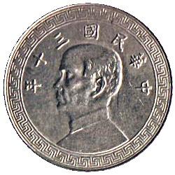 Moneda > 1jiao, 1940-1942 - China - Republica  - obverse