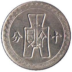 Moneda > 1jiao, 1940-1942 - China - Republica  - reverse
