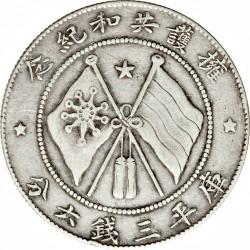 錢幣 > 50分, 1916 - 中華民國  - reverse