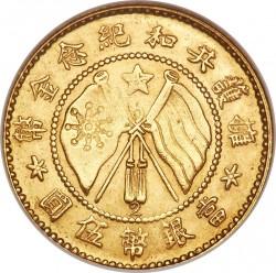 Moeda > 5yuan, 1919 - China - República  - reverse