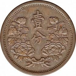 Moneta > 1fen, 1934-1939 - Cina - Giapponese  - reverse