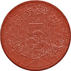 Moneta > 5fen, 1944-1945 - Cina - Giapponese  - obverse