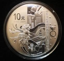 Moneta > 10yuan, 2009 - Cina  (60° anniversario  della Repubblica popolare cinese) - reverse