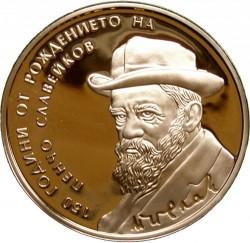 Moneta > 2lewy, 2016 - Bułgaria  (150 rocznica urodzin - Penczo Sławejkow) - reverse