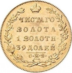 Münze > 5Rubel, 1826-1831 - Russland  - obverse