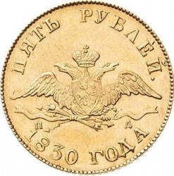 Münze > 5Rubel, 1826-1831 - Russland  - reverse