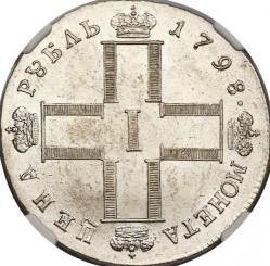 Монета > 1рубль, 1798-1801 - Росія  - obverse