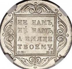 Coin > 1ruble, 1798-1801 - Russia  - reverse
